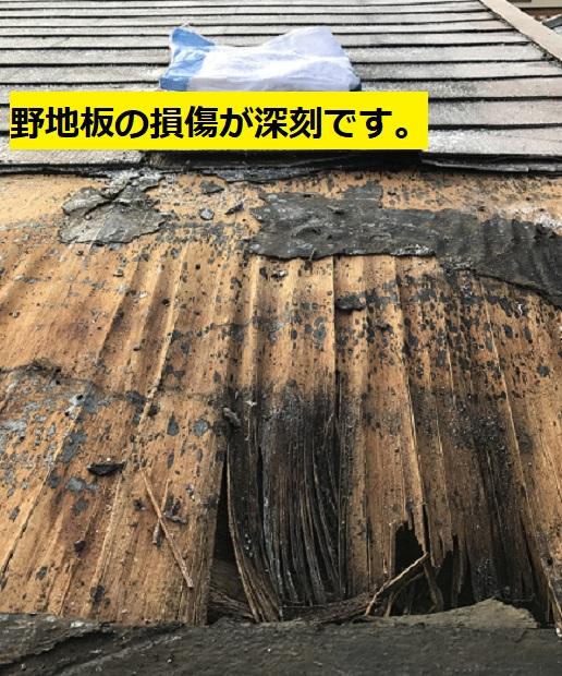 名張市 野地板損傷具合の様子