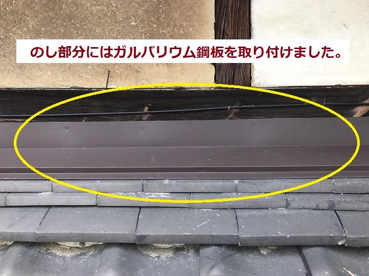 ガルバリウム鋼板 のし