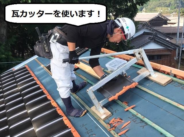 瓦カッター 屋根葺き替え