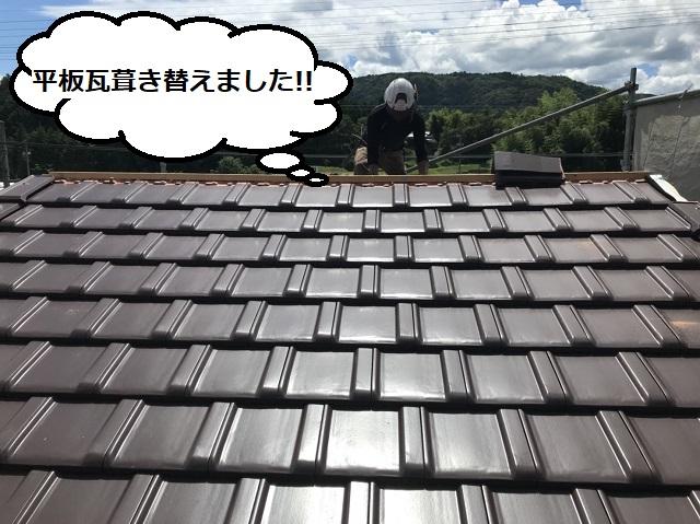平板瓦 葺き替え