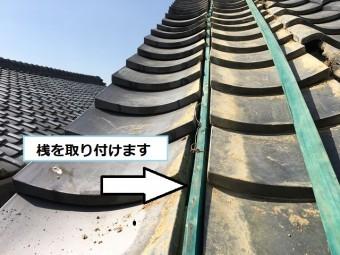 大屋根 桟