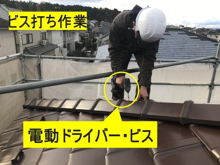伊賀市 ビス打ち作業の説明写真
