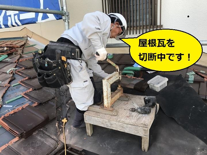 伊賀市 下屋根用屋根瓦切断中の写真