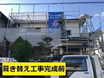 伊賀市 屋根葺き替え工事完成前の写真