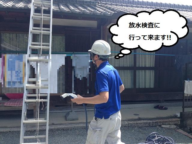 放水検査 11