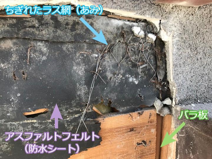 名張市 モルタル壁の構造 崩落
