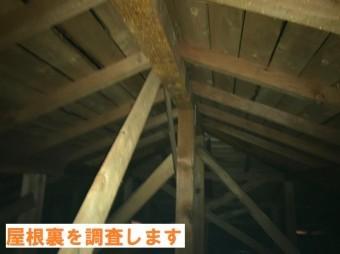 名張市 屋根裏 雨漏り調査