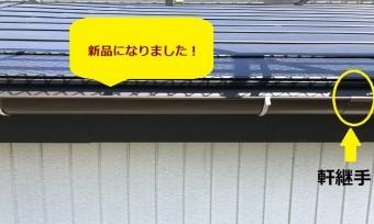 名張市 雨樋改修後の写真