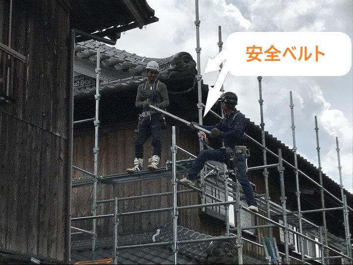 伊賀市 足場施工 安全ベルト