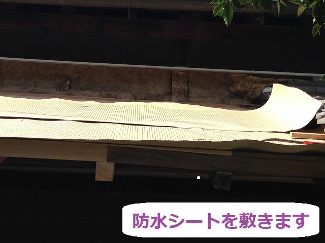 伊賀市 防水シート 雨漏り修理