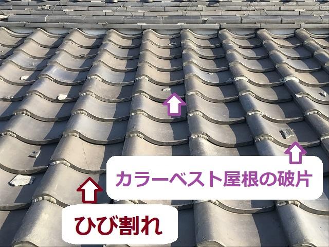伊賀市 瓦屋根 ひび割れ
