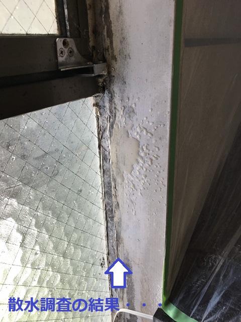 名張市 散水検査 雨漏り