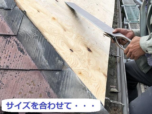 名張市 ガリバウム鋼板 ゼロスターター