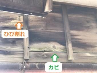 伊賀市 屋根の裏側 カビ