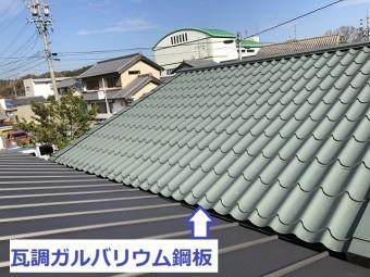 伊賀市 瓦調ガルバリウム鋼板 完工