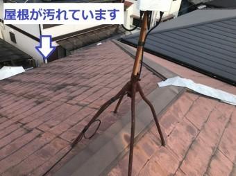名張市 スレート屋根 汚れ