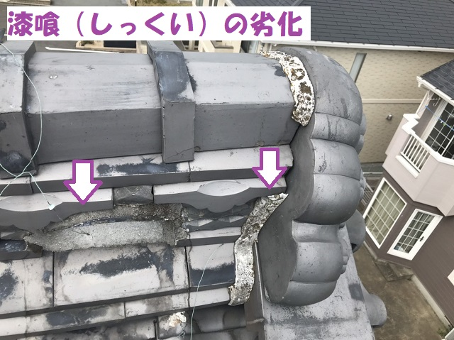 津市 瓦屋根 漆喰の劣化