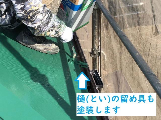 伊賀市 屋根塗装 樋の留め具