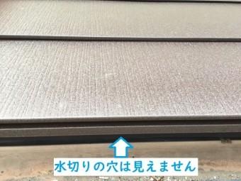 名張市 ガルバリウム鋼板 水切り穴