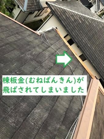 名張市 台風被害 屋根