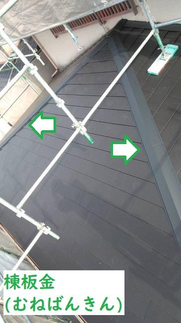 名張市 棟板金 屋根カバー工法