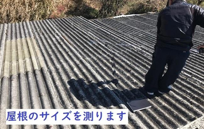 伊賀市 屋根カバー工法 サイズ測定