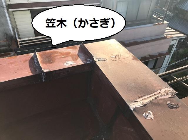 笠木 葺き替え トタン