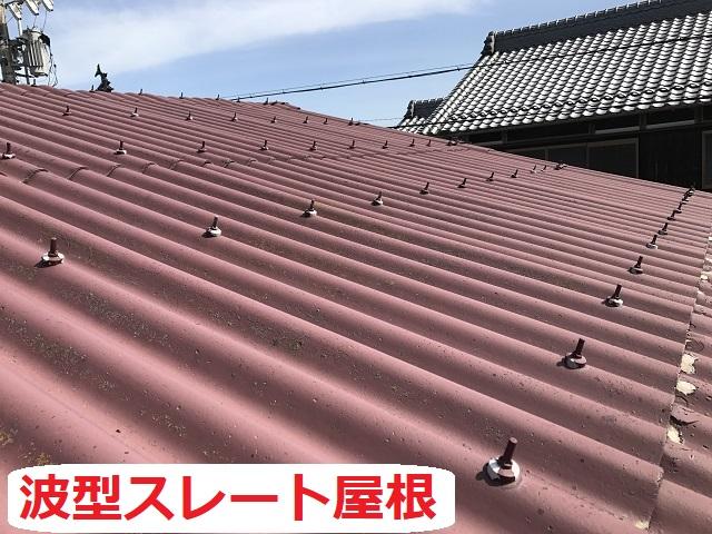 伊賀市 波型スレート屋根 雨漏り点検