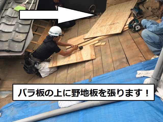 野地板 葺き替え工事
