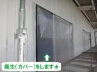 伊賀市 養生 外壁塗装
