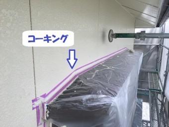 伊賀市 窓枠 コーキング