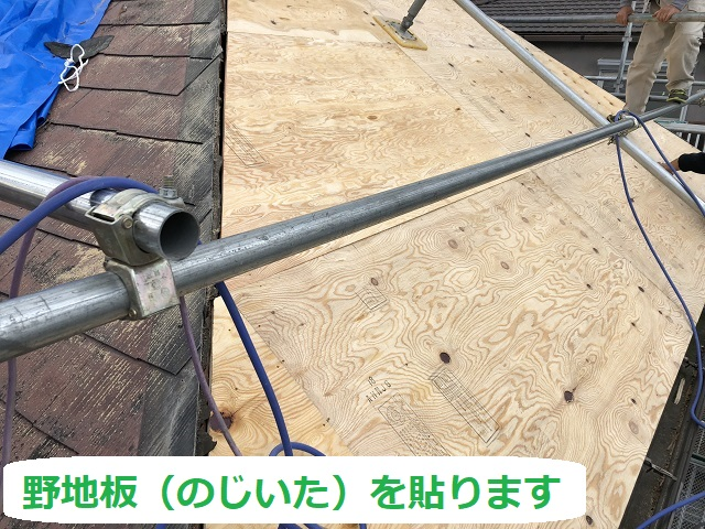 名張市 野地板 屋根工事