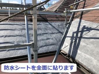 名張市 カバー工法 防水シート