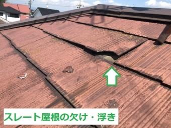 名張市 スレート屋根 欠け