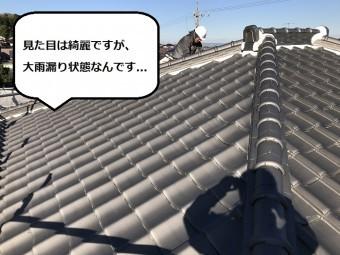 伊賀市 大雨漏り状態の屋根の様子①