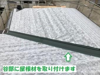 名張市 谷部 屋根カバー工法