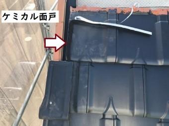 名張市 葺き替え ケミカル面戸