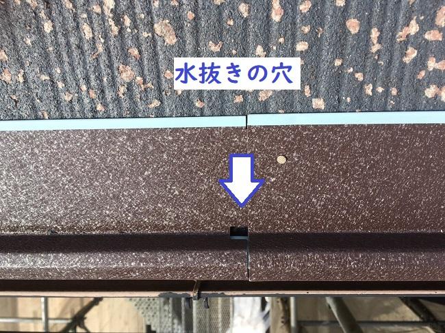 名張市 ゼロスターター 水切り穴