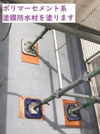 名張市 ポリマーセメント系 防水材