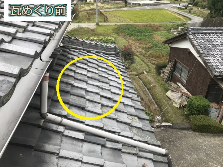 伊賀市 瓦めくり前 下屋根