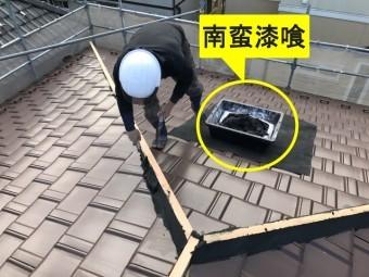 伊賀市 南蛮漆喰の説明写真