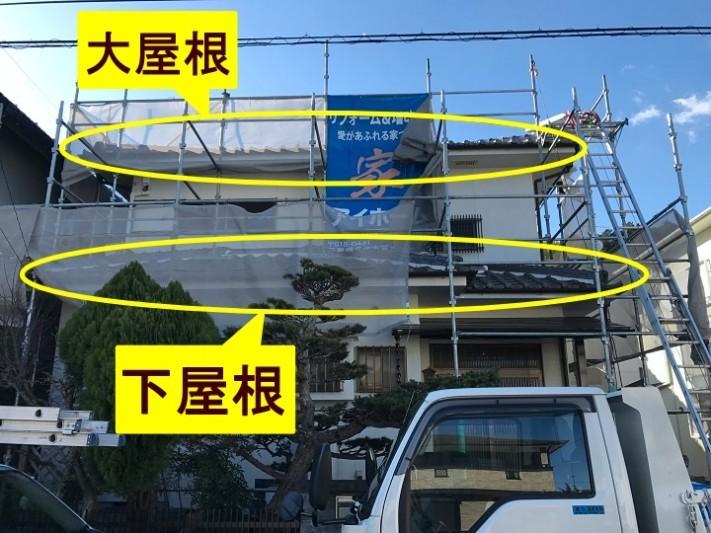伊賀市 下屋根瓦葺き替え作業前の写真