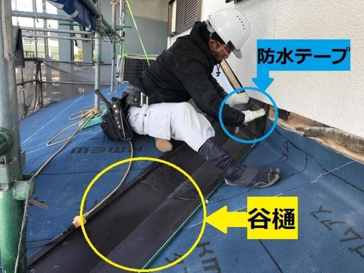 伊賀市 谷樋と防水テープの説明写真