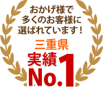 名張市、伊賀市、津市やその周辺エリア、おかげさまで多くのお客様に選ばれています!