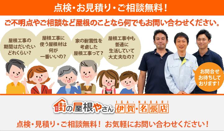 屋根工事・リフォームの点検、お見積りなら伊賀・名張店にお問合せ下さい!
