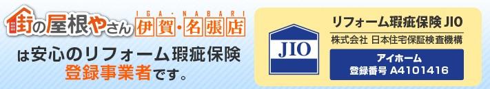 街の屋根やさん伊賀・名張店は安心の瑕疵保険登録事業者です