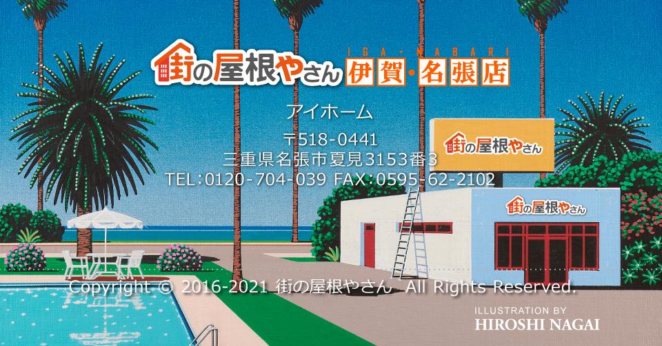 街の屋根やさん伊賀・名張店