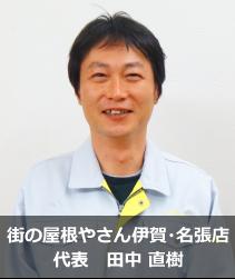 街の屋根やさん伊賀・名張店 代表田中直樹