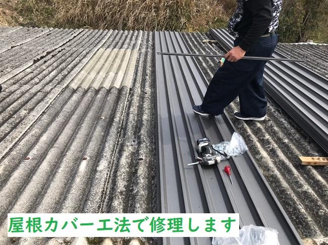 伊賀市 屋根カバー工事 波型スレート屋根