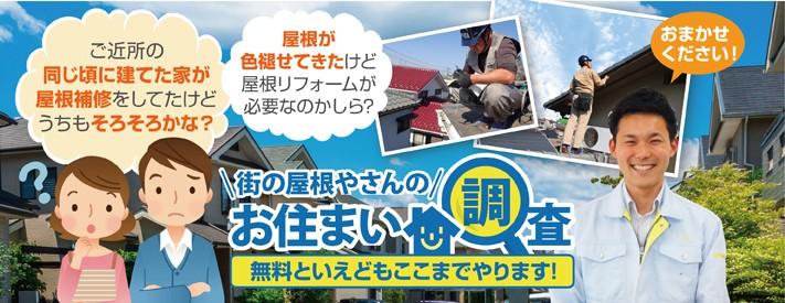 屋根の無料点検は街の屋根やさん伊賀・名張店へ